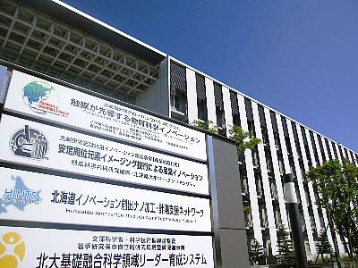 北海道大学北キャンパス