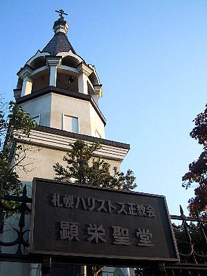 札幌ハリストス正教会(顕栄聖堂)|写真