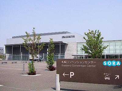 写真 | 札幌コンベンションセンター