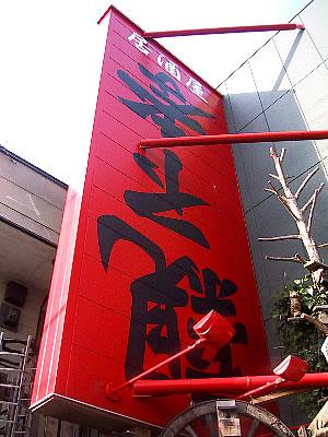 札幌|居酒屋親不孝|写真
