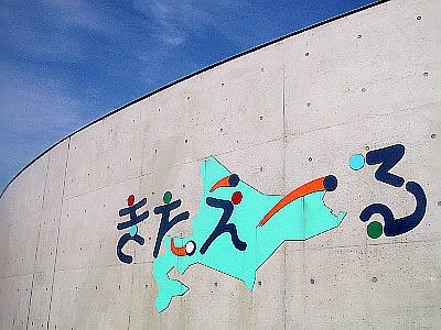 札幌|きたえーる|写真