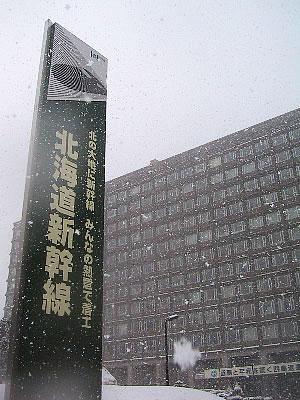 北海道新幹線看板|写真