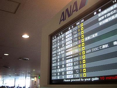 新千歳空港|写真