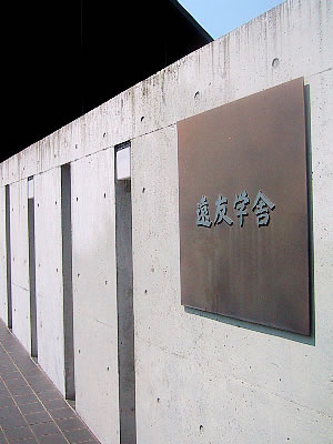 北海道大学|遠友学舎|写真