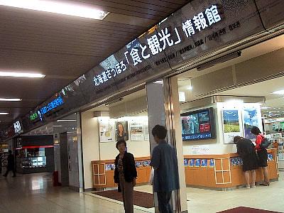 札幌駅|北海道さっぽろ「食と観光」情報館