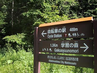 札幌 北広島 エルフィンロード