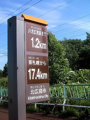 エルフィンロード|北広島駅まであと1.2km