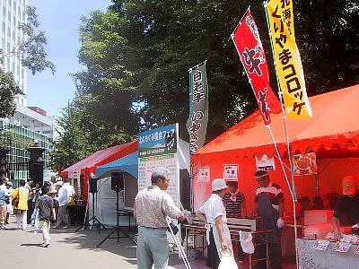 札幌 北のめぐみ愛食フェア2007
