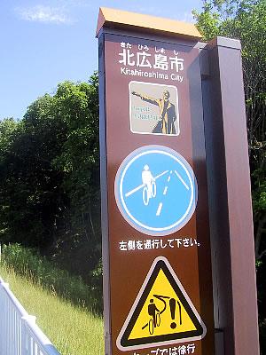 札幌|白石サイクリングロード