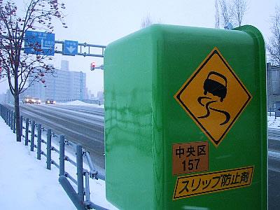 札幌|スリップ防止剤|写真