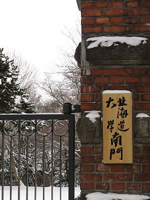北海道大学南門