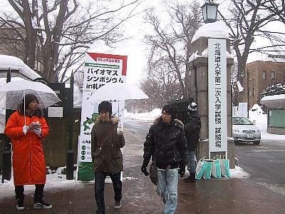 北海道大学|前期試験|写真